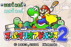 SuperMarioAdvance2TitleJapan