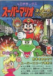 Manga Yoshi's Safari