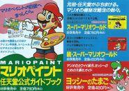 Mario-paint-flyer2