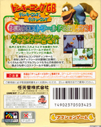 Donkey Kong GB Dinky Kong and Dixie Kong - Japanese Back Cover