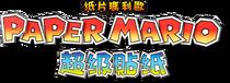 PaperMarioStickerStar-Logo-CHN