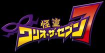 KaitouWarioTheSeven-Logo