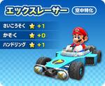 MKAGPDX Screenshot X Racer