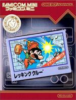 FMWC Packshot Japan