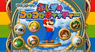 Mario Party Fushigi no Korokoro Catcher (capture d'écran)