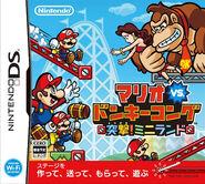 Verpackung Mario vs. Donkey Kong- Aufruhr im Miniland (JP)