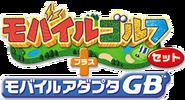 MobileGolf-Logo(MobileAdapterGB)