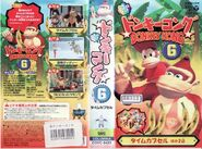 Donkey Kong Country (cassette - volume 6)