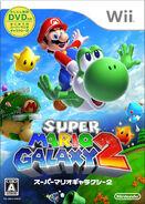 Verpackung Super Mario Galaxy 2 JP