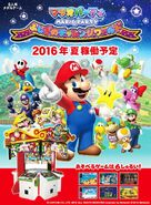 Mario Party Fushigi no Challenge World (affiche publicitaire)
