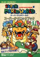 Super Mario World Guide Technic 4 A