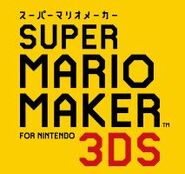 SuperMarioMakerForNintendo3DSLogoJAP