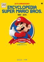 EncyclopediaSuperMarioBros.-JAP