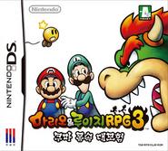 마리오&루이지 RPG 3 쿠파 몸속 대모험