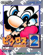 MPi2 Packshot Japan