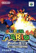 SuperMario64ManualJapón