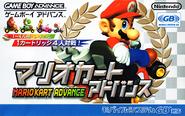MarioKartSuperCircuit-JAP