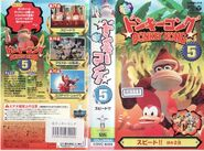 Donkey Kong Country (cassette - volume 5)