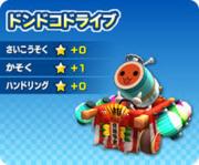Don-chan (vehicle)