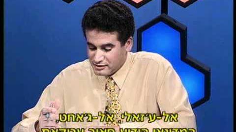 Blockbusters (Israel)-1