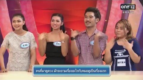 4 of 4 FAMILY GAME 10 มี.ค.59 ช่อง one