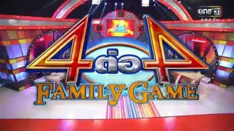 4 of 4 FAMILY GAME 9 มี.ค.59 ช่อง one