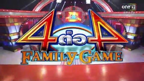4 of 4 FAMILY GAME 7 มี.ค.59 ช่อง one