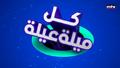 Kel Mayleh Ayleh '17