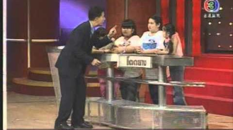 Family Feud - (Thailand) 4 ต่อ 4 Sunday