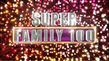 Super Family 100 Intertitle