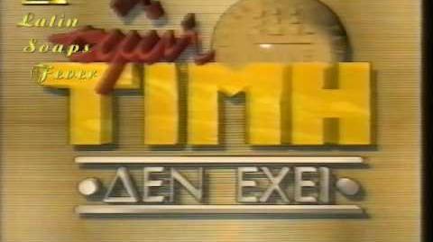 Η Τιμή, Τιμή Δεν Έχει - Τηλεπαιχνίδι ΑΝΤ1 1992