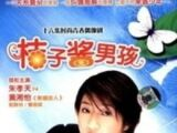 Marmalade Boy (Taiwanese drama)