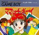 Marmalade Boy (video game)