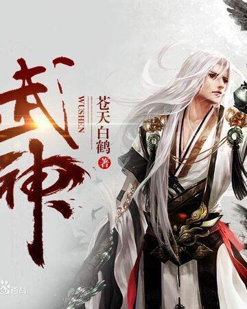 He Yiming Martial God Wiki Fandom Hei hei is a suburb of christchurch, new zealand. he yiming martial god wiki fandom