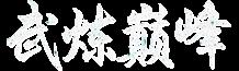 Martial Peak Wiki