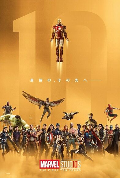 Marvel10year-1081396