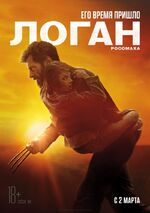 Logan Russian Poster 2