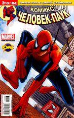 Удивительный Человек-Паук Vol 1 546