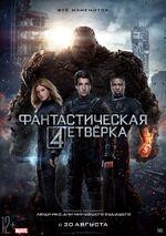 Kinopoisk.ru-Fantastic-Four-2605841