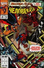 Spider-Man Vol 1 35 rus