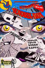 Удивительный Человек-Паук Vol 1 561