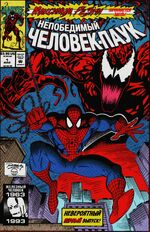 Spider-Man Unlimited Vol 1 1 rus