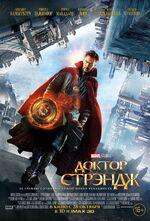 Doctor Strange Russian Poster 3