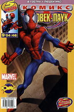 Ultimate Spider-Man Issue 45 Russian Cover