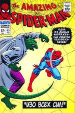 Удивительный Человек-Паук Vol 1 45