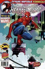 Удивительный Человек-Паук Vol 2 48