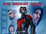 Человек-муравей (фильм)