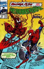 Spider-Man Vol 1 37 rus