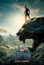 Black Panther Russian Poster 2