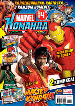 Marvel команда №4 2011